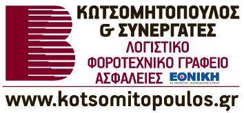 kotsomitopoulos