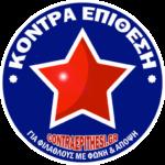 contraepithesi